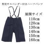 男児 サスペンダー付ハーフパンツ 紺/ネイビー 【ゆうパケット不可】