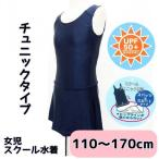子供/こども  女児  スクール水着  チュニック  スパッツ&スカートタイプ  サイズ110〜170cm【ゆうパケット不可】サンキ/sanki