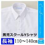 男児スクールワイシャツ 白 長袖 110〜140cm【ゆうパケット不可】 サンキ/sanki