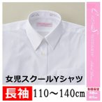 女児スクールワイシャツ 白 長袖 110〜140cm 【ゆうパケット不可】 サンキ/sanki