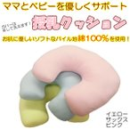 授乳クッション  綿100%  イエロー/サックス/ピンク【ゆうパケット不可】 サンキ/sanki