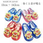 サンダル アンパンマン 笛付 日本製 ベビー 子供 子供靴 キッズ 男の子 女の子 13〜14.5cm 451