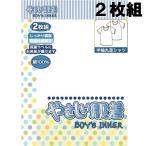 子供/男児 2枚組 半袖丸首Tシャツ 選べる7サイズ 100〜160cm 綿100% 【ゆうパケット不可】 サンキ/sanki