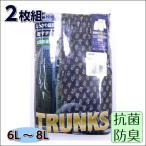 大きいサイズ トランクス メンズ 柄おまかせ 2枚組 綿100% 抗菌防臭 6L〜8L【ゆうパケット不可】 サンキ/sanki