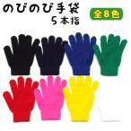 カラーのびのび手袋 無地 全8色【3点までゆうパケット可能】 サンキ/sanki