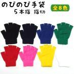 カラーのびのび手袋 無地 指切タイプ 全8色【3点までゆうパケット可能】 サンキ/sanki