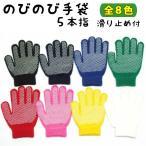 カラーのびのび手袋 滑り止め付 全8色【3点までゆうパケット可能】 サンキ/sanki
