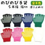 カラーのびのび手袋 滑り止め付 指切タイプ 全8色【3点までゆうパケット可能】 サンキ/sanki