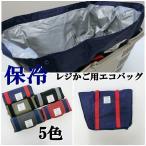 エコバッグ レジかご用 保冷 機能付き 折り畳み コンパクト 収納 ショッピングバッグ 【ゆうパケット不可】 サンキ/sanki