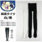 子供/こども タイツ キッズセレクト 白 黒 105サイズ 120サイズ 135サイズ 【1点までゆうパケット可能】 サンキ/sanki