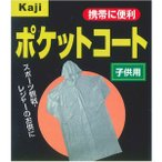 Kaji ポケットコート 子供用80cm 身長125〜135cm対応 レインコート 【2点までゆうパケット可能】 サンキ/sanki