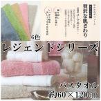 バスタオル  レジェンド  ホテル仕様  高級綿コーマ糸  約60×120cm【ゆうパケット不可】 サンキ/sanki
