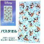 Disney/ディズニー  バスタオル  バケーション  ミッキー&ミニー  約70×140cm【ゆうパケット不可】 サンキ/sanki