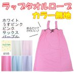 ラップタオルローブ  無地カラー  5色  ホワイト/うすピンク/ピンク/サックス/パープル【ゆうパケット不可】 サンキ/sanki
