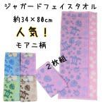 ジャガードフェイスタオル モアニ柄 2枚セット 4色 綿100% 【ゆうパケット不可】 サンキ/sanki