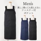 ツイル 男性/メンズ エプロン フリーサイズ T1-8 【1点までゆうパケット可能】 サンキ/sanki