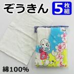 ぞうきん/雑巾 5枚入 白無地 綿100% 【ゆうパケット不可】 サンキ/sanki
