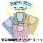 男女兼用 鍵付きつなぎパジャマ Easy to Wear M / L / LL 【ゆうパケット不可】 サンキ / sanki