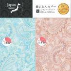 日本製 綿100% 掛布団カバー シングルロングサイズ 150×210cm ペイズリー2【ゆうパケット不可】 サンキ/sanki