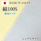 防水シーツ 綿マイヤータオル防水シーツ 全面使用タイプ シングルサイズ105×205cm クリーム ブルー No.20-3011
