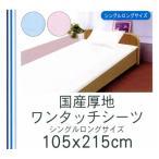 厚地ワンタッチシーツ シングルロング 105×215cm 無地 日本製 綿100%【ゆうパケット不可】 サンキ/sanki
