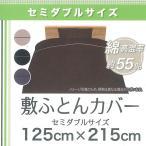 敷ふとんカバー セミダブル 125×215cm 無地 4色【ゆうパケット不可】 サンキ/sanki