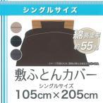 敷ふとんカバー シングル 105×205cm 無地 4色【ゆうパケット不可】 サンキ/sanki
