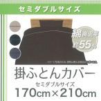 掛ふとんカバー セミダブル 170×210cm 無地 えり付き 4色 【ゆうパケット不可】 サンキ/sanki