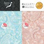 Yahoo!サンキ インターネット販売店(メーカー取り寄せ品)日本製 綿100% 掛布団カバー ダブルロングサイズ 190×210cm ペイズリー2【ゆうパケット不可】 サンキ/sanki