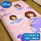 SALE Disney/ディズニー タオルケット シングル 綿シャーリング ソフィア 【ゆうパケット不可】 サンキ/sanki