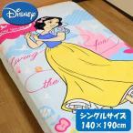 SALE Disney/ディズニー タオルケット シングル 綿シャーリング 白雪姫 【ゆうパケット不可】 サンキ/sanki