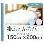 掛ふとんカバー シングル 150×200cm 無地【ゆうパケット不可】 サンキ/sanki