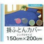 掛ふとんカバー シングル 150×200cm ダンガリー【ゆうパケット不可】 サンキ/sanki