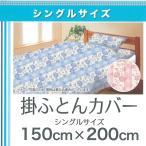 掛ふとんカバー シングル 150×200cm フラワー 【ゆうパケット不可】 サンキ/sanki