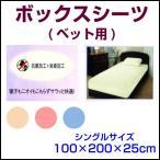 ボックスシーツ/ベッドシーツ シングル 100×200×25cm 無地 抗菌消臭加工【ゆうパケット不可】 サンキ/sanki