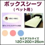 ボックスシーツ/ベッドシーツ セミダブル 120×200×25cm 無地 抗菌消臭加工【ゆうパケット不可】 サンキ/sanki