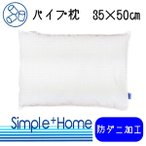 パイプ枕 ヌードまくら 35×50cm 防ダニ加工【ゆうパケット不可】 サンキ/sanki