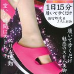 ダイエット  チャーミングサンダル  レディース用  フリーサイズ  ピンク【ゆうパケット不可】 サンキ/sanki