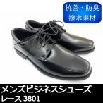 ビジネスシューズ メンズ 抗菌防臭 合皮 レース3801【ゆうパケット不可】 サンキ/sanki