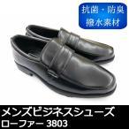 合成皮鞋 - ビジネスシューズ メンズ 抗菌防臭 合皮 ローファー3803【ゆうパケット不可】 サンキ/sanki