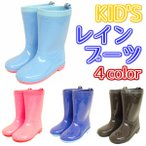 子供/こども 長靴 レインブーツ 無地 16〜24cm KGJ05【ゆうパケット不可】 サンキ/sanki