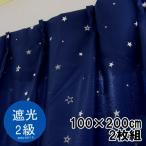 遮光カーテン 星 二級遮光 幅100×丈200cm 2枚組 ウォッシャブル【ゆうパケット不可】 サンキ/sanki