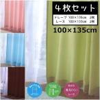 4点セットカーテン ワイルド 幅100x丈135cm 全4色 【ゆうパケット不可】 サンキ/sanki