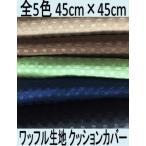 クッションカバー ファスナー式 45cm×45cm 日本製 カラー無地 ワッフル生地 【1点までゆうパケット可能】 サンキ/sanki