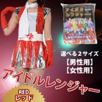 SALE コスプレ アイドルレンジャー ももクロ風 衣装 4点セット 赤/レッド 選べる2サイズ 【ゆうパケット不可】 サンキ/sanki