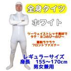 コスプレ のびーる素材 フィットタイプの全身タイツ 白/ホワイト Mサイズ 男女兼用 【1点までゆうパケット可】 サンキ/sanki