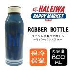 HALEIWA/ハレイワ ステンレス製ラバーボトル ネイビー 800ml 保冷 保温【ゆうパケット不可】 サンキ/sanki
