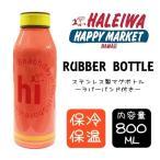 HALEIWA/ハレイワ ステンレス製ラバーボトル レッド 800ml 保冷 保温【ゆうパケット不可】 サンキ/sanki