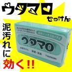 うたまろ/ウタマロ 石鹸 【ゆうパケット不可】 サンキ/sanki