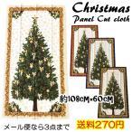 クリスマス 生地 カットクロス クリスマスツリー リアルプリント パネル生地 約108cm×60cm 綿100% 日本製【3点までゆうパケット可能】
